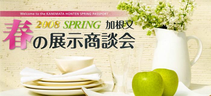 春の展示商談会