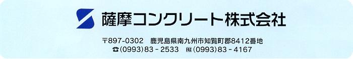 薩摩コンクリ−ト株式会社